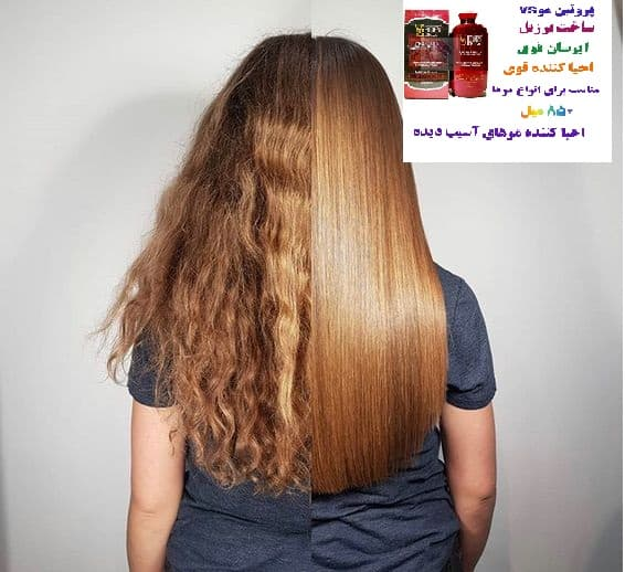 درمان مو با پروتیین مو